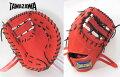 タマザワ玉澤硬式ファーストミット一塁手用限定モデル三番ろ型高校野球ボーイズリーグ送料無料日本製