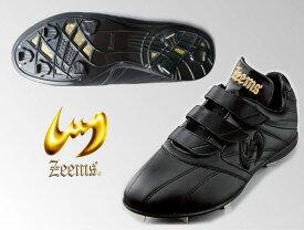 【セール品】ジームス ZEEMS 野球スパイク ZCE-13 ジーカルティエイト 3本マジックベルト 幅広設計 樹脂底 固定金具 送料無料