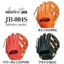 【オンネーム刺繍&型付け無料】JB ジェイビー 硬式グラブ グローブ 内野手用 JB-004S 和牛JBグラブ 宮崎牛 二塁手 遊…