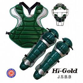 送料無料 JSBB公認 軟式野球用 キャッチャーセット HI-GOLD グリーン×シルバー (足甲部分のプラスティックカラーに変更あります。)