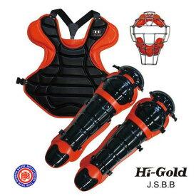 送料無料 JSBB公認 軟式野球用 キャッチャーセット HI-GOLD ブラック×オレンジ