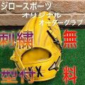 【ミズノグローバルエリート】硬式内野手用右投げ用ナチュラル【1ajghx9888-2】