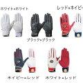 【ディマリニ高校野球対応】バッティンググローブ両手用【WTABG060】