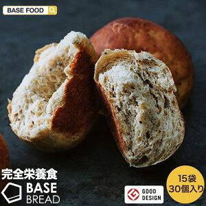 【ベースフード公式】完全栄養食 BASE BREAD ロールパン 30個入り basefood 栄養食 ダイエット 置き換えダイエット 食品 置き換え 満腹感 糖質制限 糖質オフ 低糖質 パン 食物繊維 ビタミンB.D.E 亜