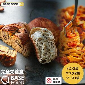 【ベースフード公式】完全栄養食 BASE BREAD & BASE PASTA お試しセット! | basefood 栄養食 ダイエット 置き換えダイエット ダイエット食品 置き換え 満腹感 糖質制限 糖質オフ 低糖質 パン 食物繊