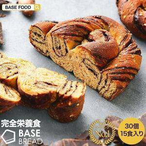 【100円クーポン付き】【ベースフード公式】完全栄養食 BASE BREAD チョコパン 30個入り | basefood 栄養食 置き換え ダイエット 食品 置き換え 満腹感 糖質制限 糖質オフ 低糖質 パン 食物繊維 ビ