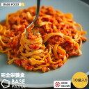 【100円クーポン付き】【ベースフード公式】完全栄養食 BASE PASTA パスタ 10袋 | basefood 栄養食 置き換え ダイエッ…