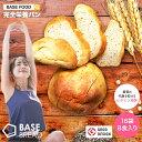 【100円クーポン付き】【ベースフード公式】完全栄養食 BASE BREAD プレーン 16袋入り | basefood ベースブレッド 栄…