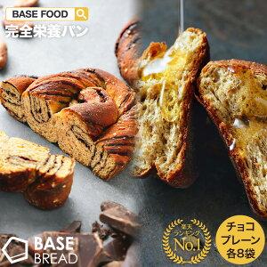 【100円クーポン付き】【ベースフード公式】完全栄養食 BASE BREAD チョコパン 8袋 ロールパン 8袋 セット | basefood 栄養食 置き換え ダイエット 食品 満腹感 糖質制限 タンパク質 低糖質 パン 食