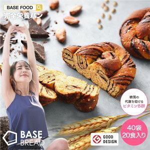 【100円クーポン付き】【ベースフード公式】完全栄養食 BASE BREAD チョコパン 40袋入り | basefood 栄養食 置き換え ダイエット 食品 置き換え 満腹感 糖質制限 糖質オフ 低糖質 パン 食物繊維 ビ