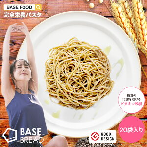 【100円クーポン付き】【ベースフード公式】完全栄養食 BASE PASTA パスタ 20袋 | basefood 栄養食 置き換え ダイエット 食品 置き換え 満腹感 糖質制限 糖質オフ 低糖質 食物繊維 26種のビタミン&