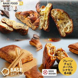 【新発売!】【100円クーポン付き】【ベースフード公式】 完全栄養食 BASE BREAD ロールパン 4袋 チョコパン 4袋 メープル 4袋 シナモン 4袋 セット | basefood 栄養食 置き換え ダイエット 食品 満