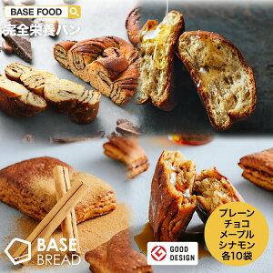 【新発売!】【100円クーポン付き】【ベースフード公式】 完全栄養食 BASE BREAD ロールパン 10袋 チョコパン 10袋 メープル 10袋 シナモン 10袋 セット | basefood 栄養食 置き換え ダイエット 食品
