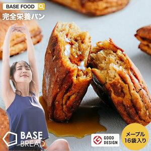 【新発売!】【100円クーポン付き】【ベースフード公式】 完全栄養食 BASE BREAD メープル 16袋入り | basefood 栄養食 置き換え ダイエット 食品 満腹感 糖質制限 糖質オフ 低糖質 パン 食物繊維