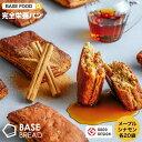 【新発売!】【100円クーポン付き】【ベースフード公式】 完全栄養食 BASE BREAD メープル 20袋 シナモン 20袋 セット…