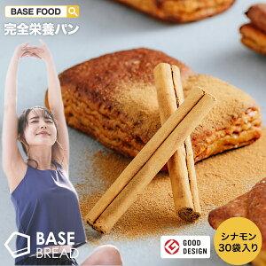 【新発売!】【100円クーポン付き】【ベースフード公式】 完全栄養食 BASE BREAD シナモン 30袋入り | basefood 栄養食 置き換え ダイエット 食品 満腹感 糖質制限 糖質オフ 低糖質 パン 食物繊維
