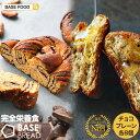 【100円クーポン付き】【ベースフード公式】完全栄養食 BASE BREAD チョコパン 8個 ロールパン 8個 セット | basefood…
