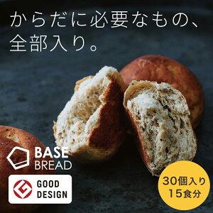 【ベースフード公式】完全栄養食 BASE BREAD ロールパン 30個入り 栄養食 ダイエット 置き換えダイエット ダイエット食品 置き換え 満腹感 糖質制限 糖質オフ 低糖質 パン 食物繊維 ビタミンB.D.