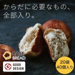【ベースフード公式】完全栄養食 BASE BREAD ロールパン 20袋40個入り 栄養食 ダイエット 置き換えダイエット ダイエット食品 置き換え 満腹感 糖質制限 糖質オフ 低糖質 パン 食物繊維 ビタミ