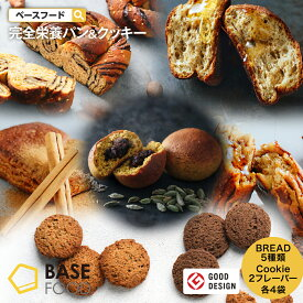 【新発売!】【ベースフード公式】 完全栄養食 BASE BREAD ロール チョコ メープル シナモン カレー 各 パン 4袋 & BASE Cookies ココア アールグレイ 各 クッキー 4袋 セット