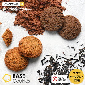 【新発売!】【ベースフード公式】 完全栄養食 BASE Cookies クッキー 32袋入り | basefood クッキー 栄養食 置き換え ダイエット 食品 満腹感 糖質制限 糖質オフ 低糖質 おから 紅茶 チョコ 詰め合わせ おからクッキー