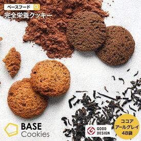 【新発売!】【ベースフード公式】 完全栄養食 BASE Cookies クッキー 48袋入り | basefood クッキー 栄養食 置き換え ダイエット 食品 満腹感 糖質制限 糖質オフ 低糖質 おから 紅茶 チョコ 詰め合わせ おからクッキー