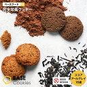 【新発売!】【ベースフード公式】 完全栄養食 BASE Cookies クッキー アールグレイ 16袋入り / ココア 16袋入り / ア…