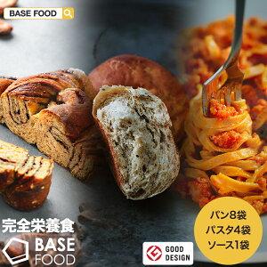 【100円クーポン付き】【ベースフード公式】完全栄養食 BASE BREAD & BASE PASTA お試しセット! | basefood 栄養食 ダイエット 置き換えダイエット ダイエット食品 置き換え 満腹感 糖質制限 糖質オ