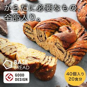 【ベースフード公式】完全栄養食 BASE BREAD チョコパン 40個入り | 栄養食 ダイエット 置き換えダイエット ダイエット食品 置き換え 満腹感 糖質制限 糖質オフ 低糖質 パン 食物繊維 ビタミンB1
