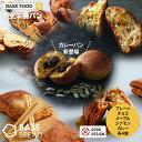 【新発売カレーパン付き!】【100円クーポン付き】【ベースフード公式】 完全栄養食 BASE BREAD ロール チョコ メープ…