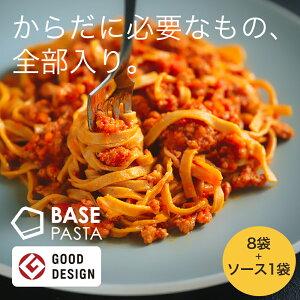 【ベースフード公式】完全栄養食 BASE PASTA パスタ 8袋+ソース1袋 | 栄養食 ダイエット 置き換えダイエット ダイエット食品 置き換え 満腹感 糖質制限 糖質オフ 低糖質 食物繊維 26種のビタミ