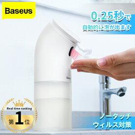 Baseus 即納 ソープディスペンサー 泡 自動 除菌 手指消毒 アルコール 感染予防 ウイルス対策 300ml 大容量 泡タイプ 液体石鹸入れ 洗剤入れ ハンドソープディスペンサー 詰替え用 泡タイプ ソープボトル ハンドソープ
