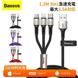 Baseus 3in1 ケーブル ライトニング Type-C Micro USB 充電ケーブル iOS/Android 3台同時給電可能 データ転送可能 1.2m長 ナイロン編み 一本三役 しっかり固定でき iPhone Galaxy Huawei等全機種対応