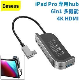 Baseus USB-C ハブ iPad Pro用 6in1 4K HDMI 60W PD充電ポート 変換 アダプター Type-C hub 3.5mmヘッドフォンジャック SD/TF カードリーダー iPad Pro MacBook Pro MacBook Air ChromeBook デバイス接続