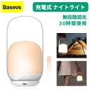 Baseus ナイトライト 無段階調光 色温度調整 タッチセンサー式 USB充電式 30時間連続使用 授乳 ライト ベッドライト …