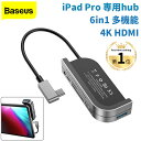 【新世代・大人気】 Baseus Type C ハブ iPad Pro用 6in1 4K HDMI 60W PD充電ポート 変換 アダプター usb c hub 3.5mm…