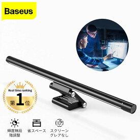 Baseus モニター 掛け式ライト スクリーン デスクライト 輝度調整 3種類色温度 USB給電式 スペース節約 反射光なし目に優しい led ライト クリップライト 明るさ調整 無段階調光 光メモリー機能