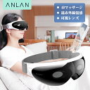 ANLAN アイマッサージャー アイマスク ホットアイマスク 可視レンズ 目元マッサージャー 加圧 振動エステ 温熱ケア US…