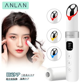 ANLAN 美顔器 目元ケア マッサージ 温熱 イオン導入 3種類光エステ 温度調節可能 超音波美顔器 目元 口元ケア LCDディプレイ 振動機能 携帯便利 USB充電式 日本語説明書付き 一年間安心保証 ギフト プレゼント