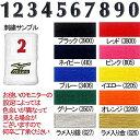 単色 番号刺繍加工 バッティング手袋 リストバンド MCB-1 全日本型(商品は別途注文してください)