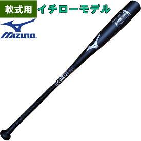 あす楽 ミズノ 野球用 軟式用 バット ディープインパクト イチローモデル トップバランス FRP製 カーボン 1CJFR00284 thxichi miz19fw