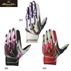 あす楽 展示会限定 ミズノプロ 野球用 バッティング手袋 両手組 天然皮革 シリコンパワーアーク W-Leather 1EJEA061 miz19fw