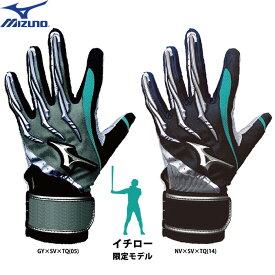 あす楽 ミズノプロ イチローモデル 限定 バッティング手袋 両手組 1EJEA069 miz19fw