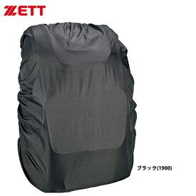 ZETT バックパック用レインカバー 収納袋付き BA420C des20ss