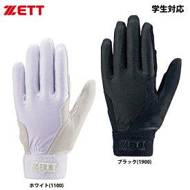 ZETT 守備用手袋 捕手用 キャッチャー用 学生対応 衝撃吸収パッド付き プロステイタス BG292HS zet20ss