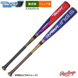 あす楽 ローリングス ジュニア少年用 ハイパーマッハ3 野球 軟式 バット RGGCショップ限定カラー ミドルバランス J号対応 BJ9HYMA3 raw19fw rggcmach3