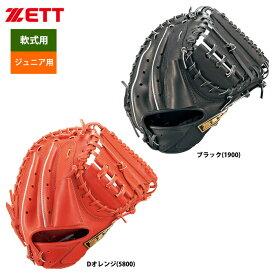 ZETT ジュニア少年用 軟式 キャッチャーミット 捕手用 ゼロワンステージ BJCB71012 zet20ss