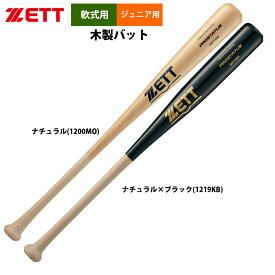 ZETT ジュニア少年用 軟式 木製バット 学童 プロステイタス BWT70080 zet20ss