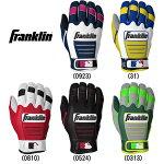 あす楽特約店限定フランクリン野球用バッティング手袋カスタムオーダー天然皮革両手組CFXPROfra19fw