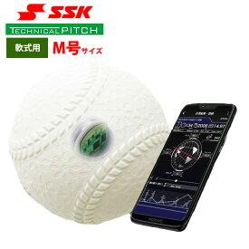SSK テクニカルピッチ 軟式 M号球 球速 回転数 球種 測定 スマホアプリ連動 TP002M ssk20ss